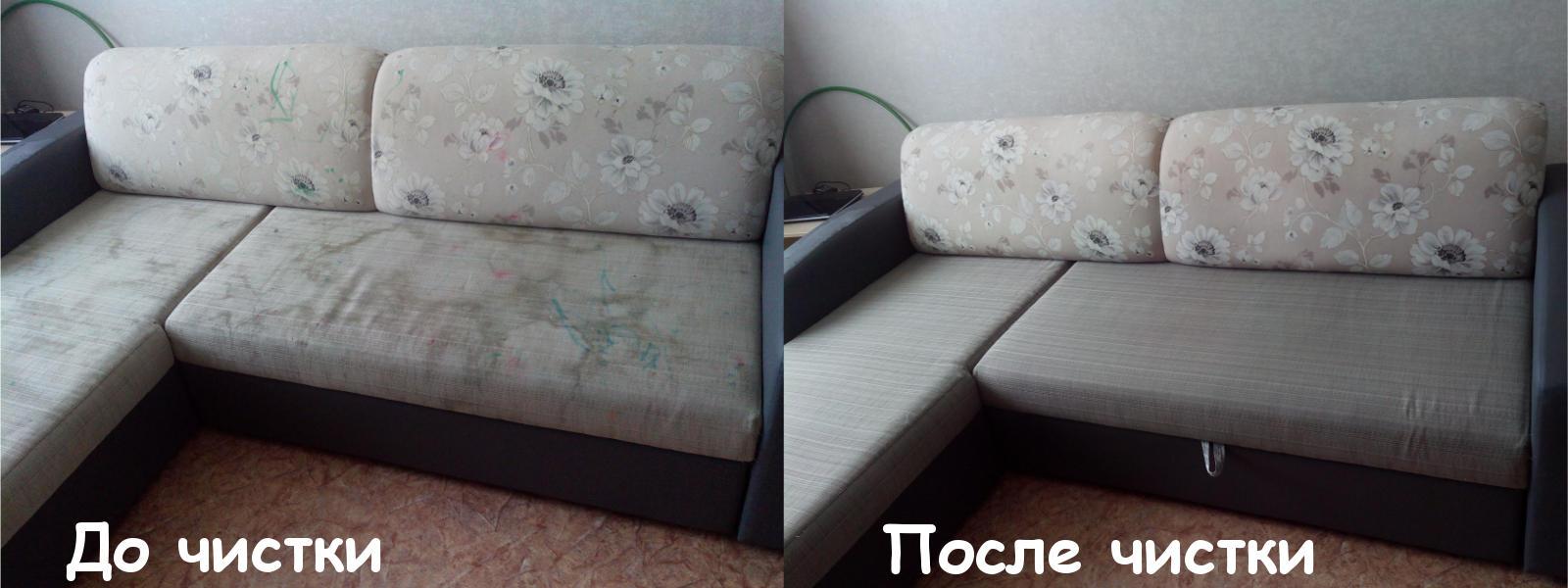 химчистка диванов в киеве